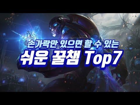피지컬이 필요없는 쉬운 OP챔 Top7