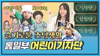 [통일현장] 슬기로운 초딩생활- 통일부 어린이기자단