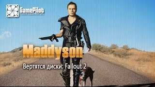 Вертятся диски с Ильей Мэддисоном Fallout 2.