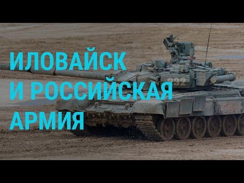 Новые доказательства вторжения России   ГЛАВНОЕ   19.08.19