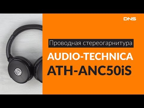 Распаковка наушников AUDIO-TECHNICA ATH-ANC50iS / Unboxing AUDIO-TECHNICA ATH-ANC50iS