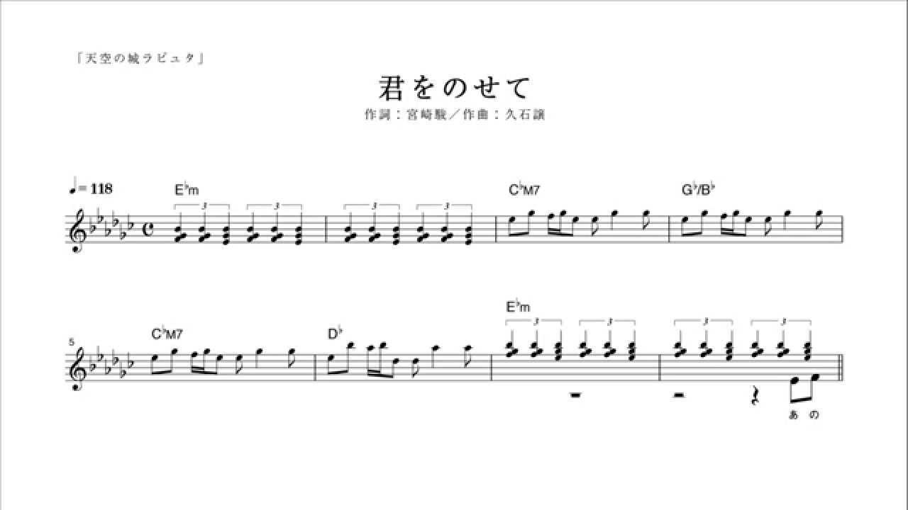 篠笛 楽譜 ジブリ