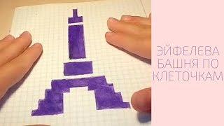 Эйфелева башня по клеточкам^_^(В данном видео я хочу показать, как по клеточкам нарисовать очень красивую Эйфелеву башню. Я для работы..., 2016-09-15T18:49:17.000Z)