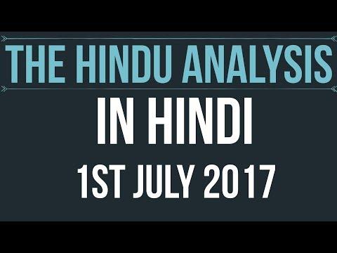 01 July 2017-The Hindu Editorial News Paper Analysis- [UPSC/ PCS/ SSC/ RBI Grade B/ IBPS]
