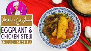 Chicken and Eggplant stew Recipe - طرز تهیه مسمای مرغ و بادمجان