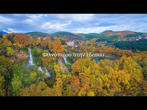 Φθινόπωρο στην Έδεσσα (video)
