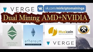ДУАЛ МАЙНИНГ - ETH/ETC/MUSIC + Verge (XVG)