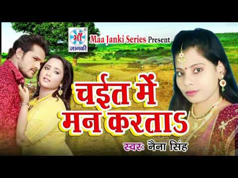 #Chait Mein Man Karta_चइत में मन करताS_ Bhojpuri Chaita Song 2017_Naina Singh