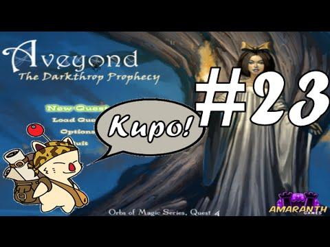 Aveyond The Darkthrop Prophecy 23 : Preparations  