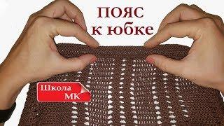 ИДЕАЛЬНЫЙ ПОЯС ВЯЗАНОЙ ЮБКИ с резинкой Вязание крючком для начинающих Школа МК