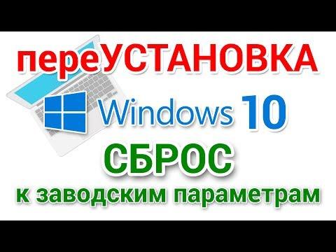 Переустановка Windows 10, без использования загрузочных носителей. Сброс Windows 10
