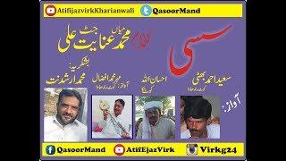Dastan E Sassi || Mehar Afzaal || Ehsan Ullah
