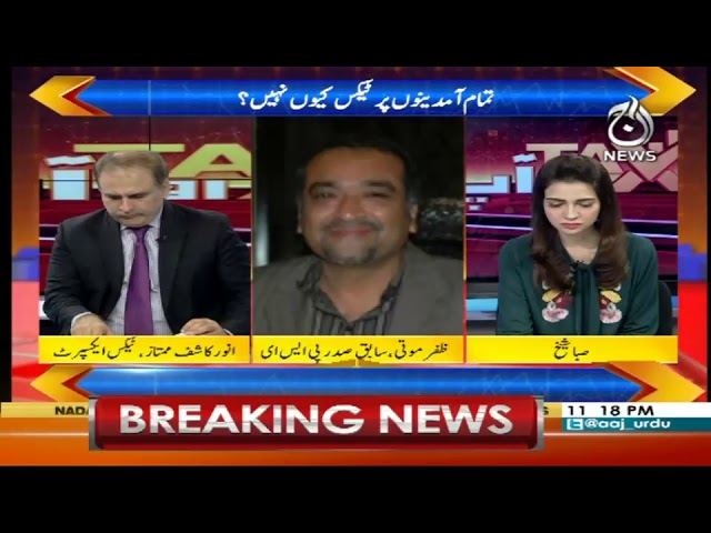 Tax Aur Aap | 13 November 2019 | Aaj News