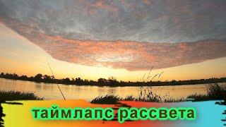 шикарный рассвет таймлапс первое видео в таком формате