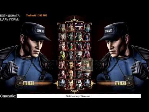 POLICE BRUTALITY - Спонтанный Mortal Kombat 9 #9