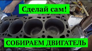 видео Двигатель 1,8 литра своими руками.