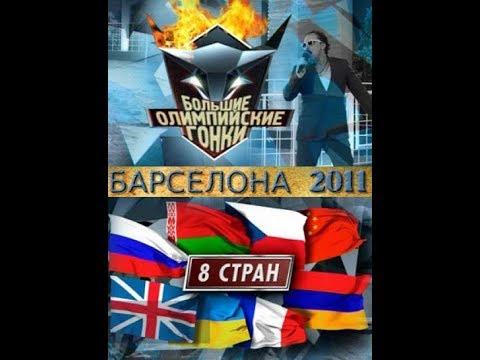 Большие олимпийские гонки 08