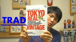 【超初心者向け】ヴィンテージ古着を勉強できるおすすめ本 thumbnail