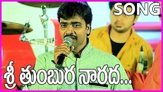 Sri Tumbura Narada (శ్రీ తుంబుర నారద ) Song - Bhairava Dweepam Movie - By Mallikarjuna - Guntur