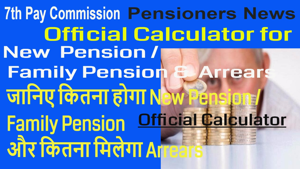 7th Pay Commission_Calculate Your Pension / Family Pension and Arrears by  official Calculator