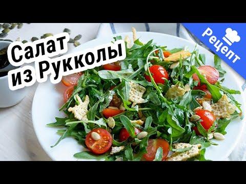 Итальянский, изящный салат из рукколы! #Рецепт