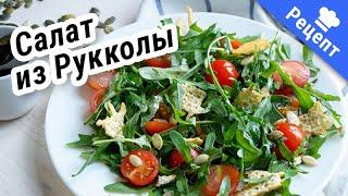 Итальянский салат из руколы!Лёгкий и изящный рецепт!