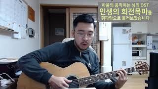 """하울의 움직이는 성 OST인 """"인생의 회전목마…"""