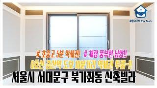 서울시 서대문구 북가좌동신축빌라
