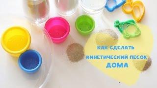 как сделать кинетический песок дома? Любящие мамы