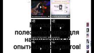 Видеоуроки, самоучители игры на гитаре, ударных, клавишных и прочих инструментах!!! Уроки вокала))