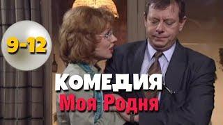 """СУПЕР КОМЕДИЯ! """"Моя Родня"""" (9-12 серия) Русские комедии, фильмы HD"""
