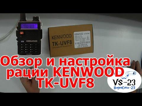 Обзор и настройка рации KENWOOD TK-UVF8