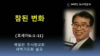 [호세아6:1-11 참된 변화] 황보 현 목사 (2021년6월23일 새벽기도회)