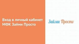 Вход в личный кабинет МФК Займи Просто (zaymiprosto.ru) онлайн на официальном сайте компании