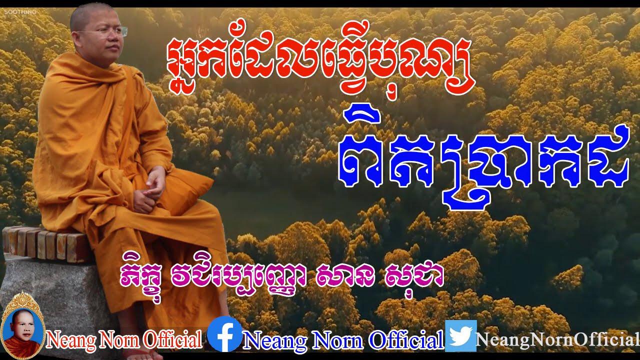 អ្នកដែលធ្វើបុណ្យពិតប្រាកដ,ភិក្ខុ សាន សុជា,san sochea abhidhamma,san sochea question and answer