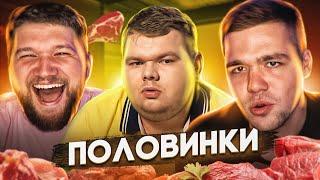 ПОЛОВИНКИ - МЯСНОЙ МОНСТР