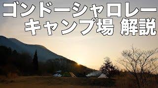 九州熊本県おすすめキャンプ場ゴンドーシャロレー案内動画!天空キャンプ場、絶景&星空