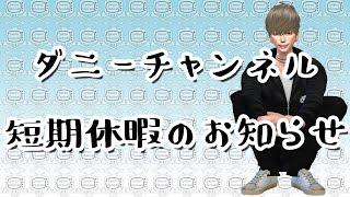 【ダニーチャンネル短期休暇のお知らせ】