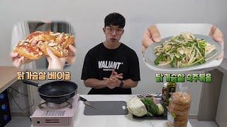 한달만에 -9kg 감량한 다이어트 식단 대공개