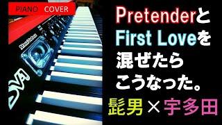 【ピアノカバー】髭男pretenderと宇多田first loveを混ぜてみたら奇跡的に繋がった。