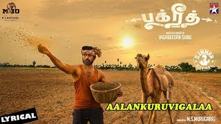 BAKRID Song | AALANGURUVIGALAA Lyrical Video Song | Sid Sriram | D.Imman | ManiAmuthavan