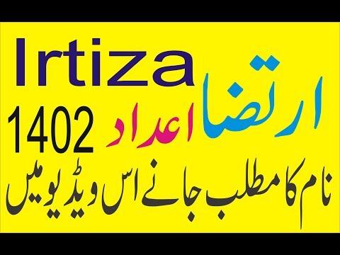 Irtiza Name Mening Irtiza Naam Ka Matlab Kya Hai Asim Ali Tv