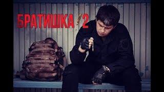 """Съёмки фильма """"Братишка 2"""""""