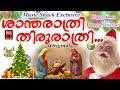 Shantharathri Thirurathri # Christian Devotional Songs Malayalam 2018 # Christian Video Song