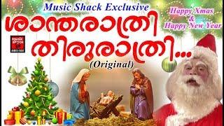 Shantharathri Thirurathri # Christian Devotional Songs Malayalam 2018 # Christian Song