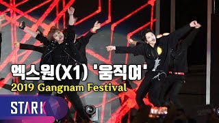 X1 'MOVE' Stage Full ver. (엑스원, 너무 좋아서 '움직여'!)