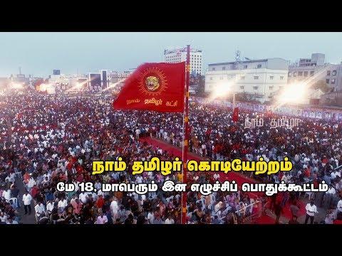 நாம் தமிழர் கொடியேற்றம் | மே 18, மாபெரும் இன எழுச்சிப் பொதுக்கூட்டம் | Naam Tamilar Flag Hoisting