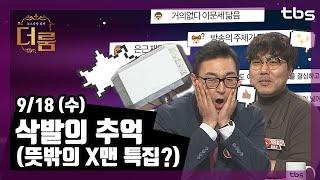 ['더 룸' 골방라이브] 김어준의 뉴스공장 댓글 라이브 / 9월 18일