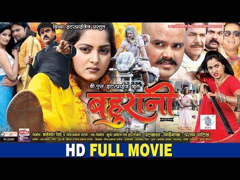 BAHURANI | Superhit Full Bhojpuri Movie...