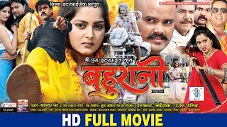 BAHURANI | Superhit Full Bhojpuri Movie 2017 | Shubham Tiwari, Anjana Singh